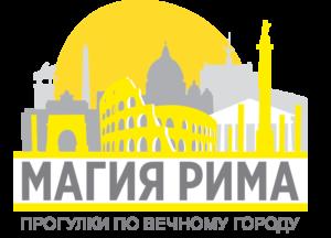 Magia Rima- Экскурсии по Риму